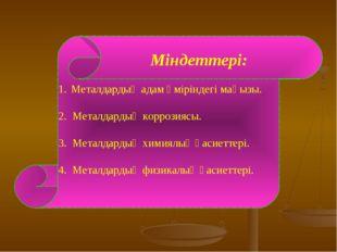 Металдардың адам өміріндегі маңызы. 2. Металдардың коррозиясы. 3. Металдарды