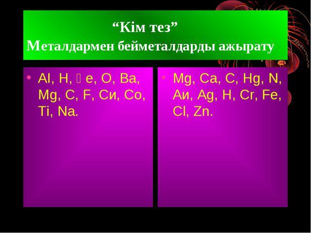 """""""Кім тез"""" Металдармен бейметалдарды ажырату АІ, Н, Ғе, О, Ва, Мg, C, F, Си,..."""