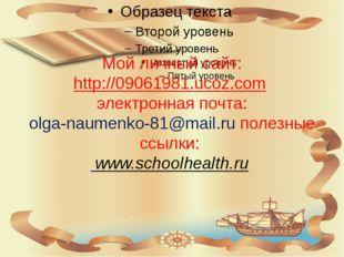 Мой личный сайт: http://09061981.ucoz.com электронная почта: olga-naumenko-8
