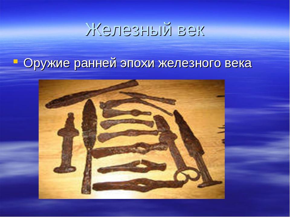 Железный век Оружие ранней эпохи железного века