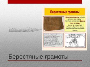 Берестяные грамоты Многие древнерусские письма и документы в XI — XV веках...