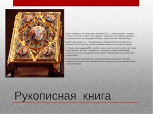 Рукописная книга Самое знаменитое из летописных сочинений (12 в.), описывающе