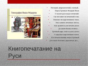 Книгопечатание на Руси Молодой, широкоплечий, статный , Перед Грозным Федоров