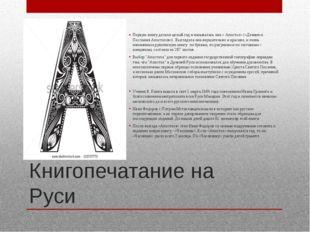 Книгопечатание на Руси Первую книгу делали целый год и называлась она « Апост