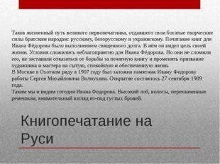 Книгопечатание на Руси Таков жизненный путь великого первопечатника, отдавшег
