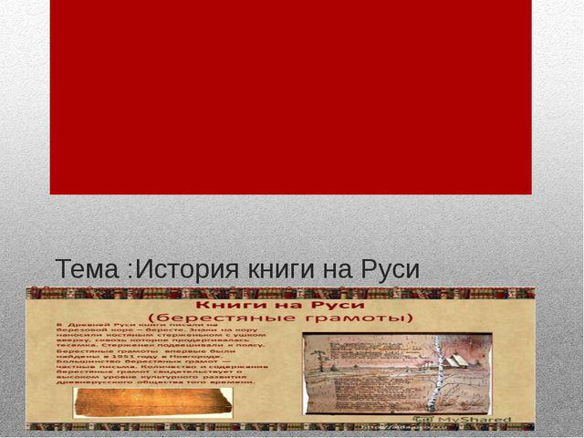 Тема :История книги на Руси