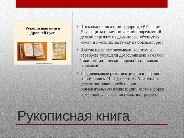 Рукописная книга Поскольку книга стоила дорого, её берегли. Для защиты от мех...