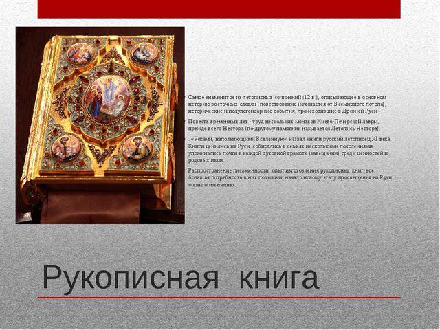 Рукописная книга Самое знаменитое из летописных сочинений (12 в.), описывающе...