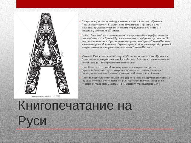 Книгопечатание на Руси Первую книгу делали целый год и называлась она « Апост...