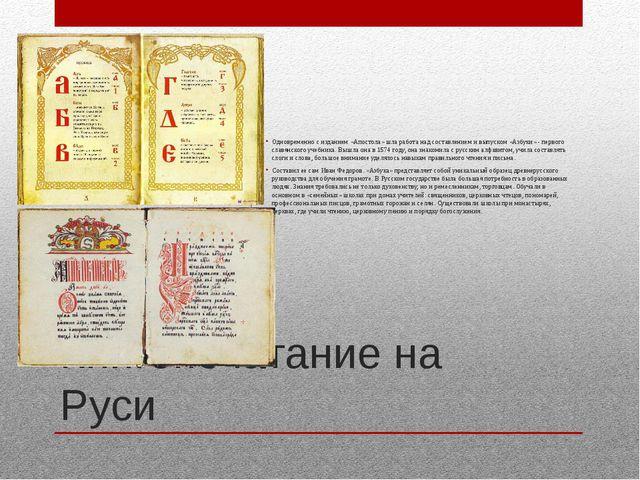 Книгопечатание на Руси Одновременно с изданием «Апостола» шла работа над сост...