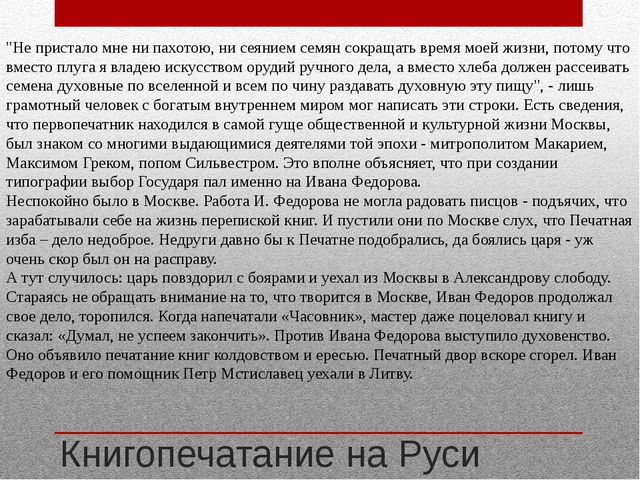 "Книгопечатание на Руси ""Не пристало мне ни пахотою, ни сеянием семян сокращат..."