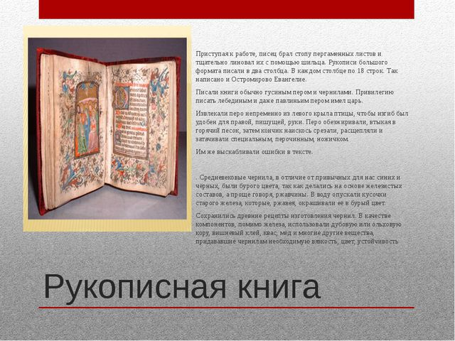 Рукописная книга Приступая к работе, писец брал стопу пергаменных листов и тщ...