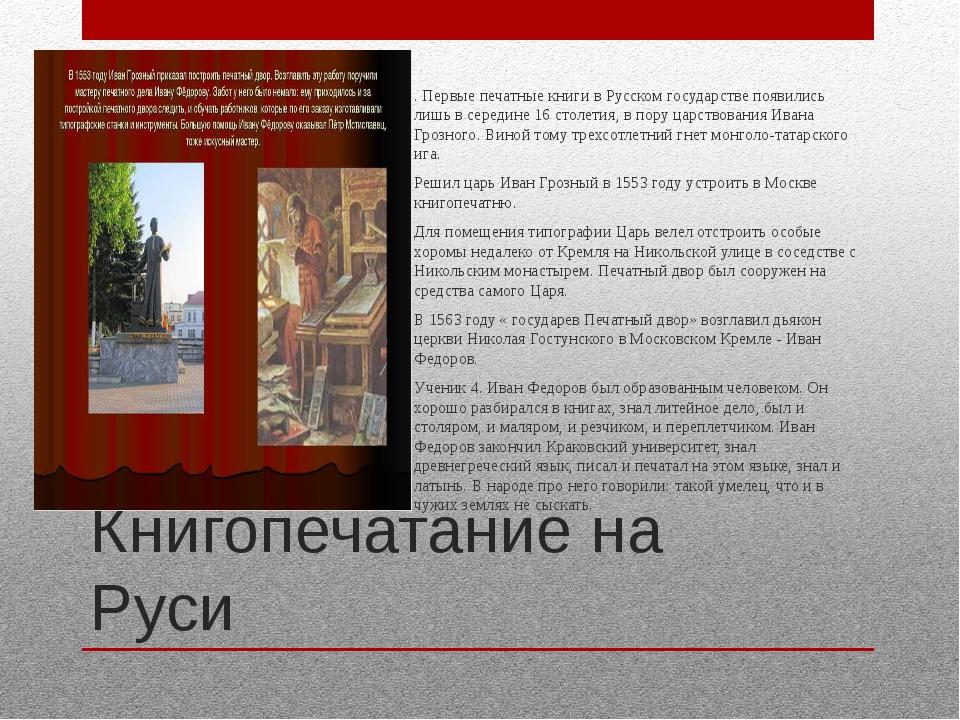Книгопечатание на Руси . Первые печатные книги в Русском государстве появилис...