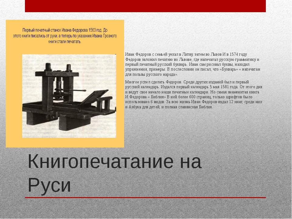 Книгопечатание на Руси Иван Федоров с семьей уехал в Литву, затем во Львов И...