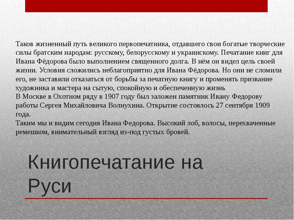 Книгопечатание на Руси Таков жизненный путь великого первопечатника, отдавшег...