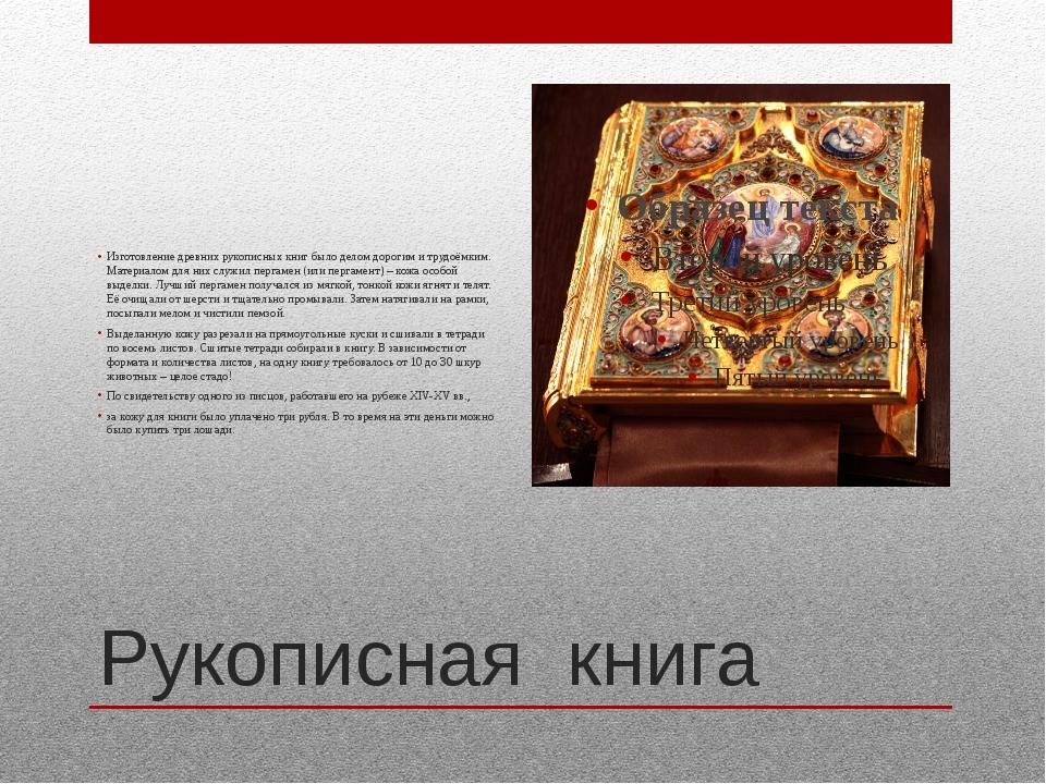 Рукописная книга Изготовление древних рукописных книг было делом дорогим и тр...
