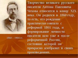 Творчество великого русского писателя Антона Павловича Чехова относится к кон