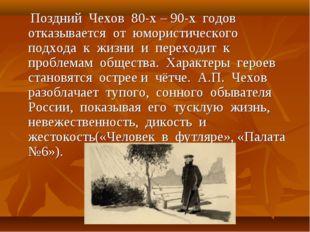 Поздний Чехов 80-х – 90-х годов отказывается от юмористического подхода к жи