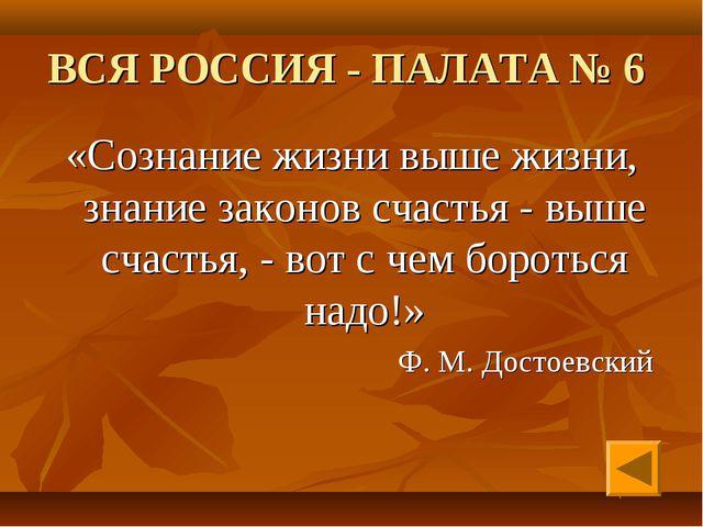 ВСЯ РОССИЯ - ПАЛАТА № 6 «Сознание жизни выше жизни, знание законов счастья -...