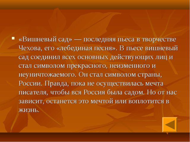«Вишневый сад» — последняя пьеса в творчестве Чехова, его «лебединая песня»....