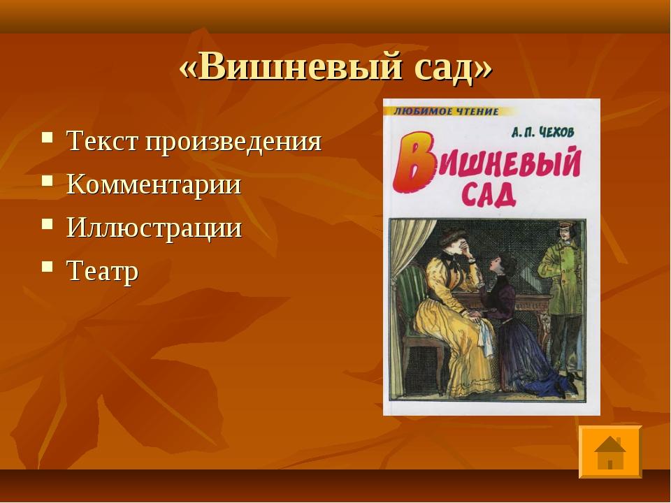 «Вишневый сад» Текст произведения Комментарии Иллюстрации Театр