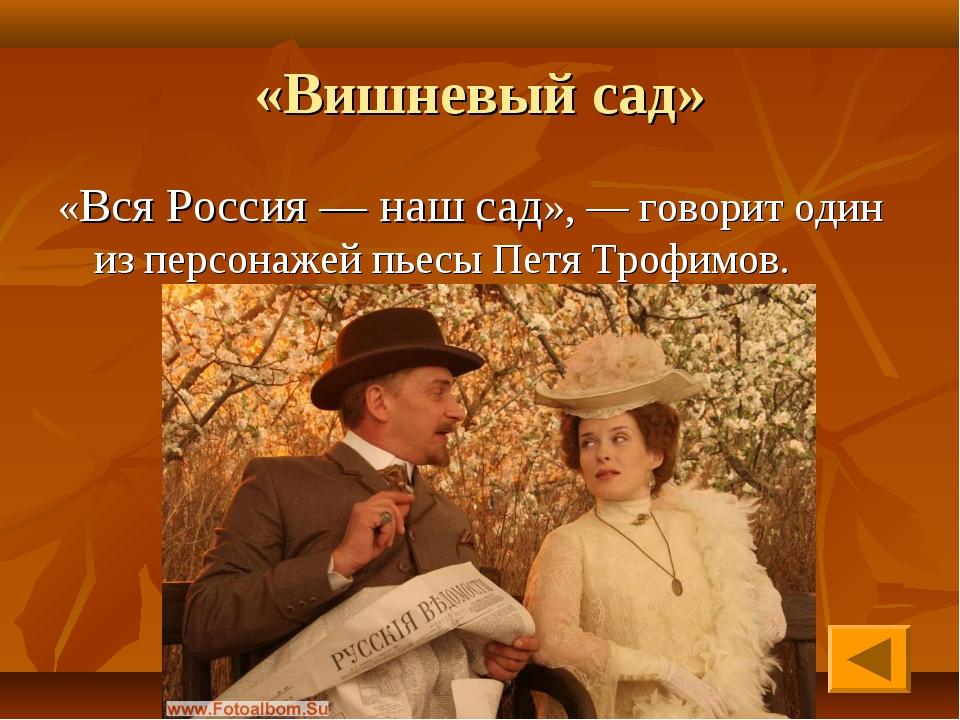 «Вишневый сад» «Вся Россия — наш сад», — говорит один из персонажей пьесы Пет...