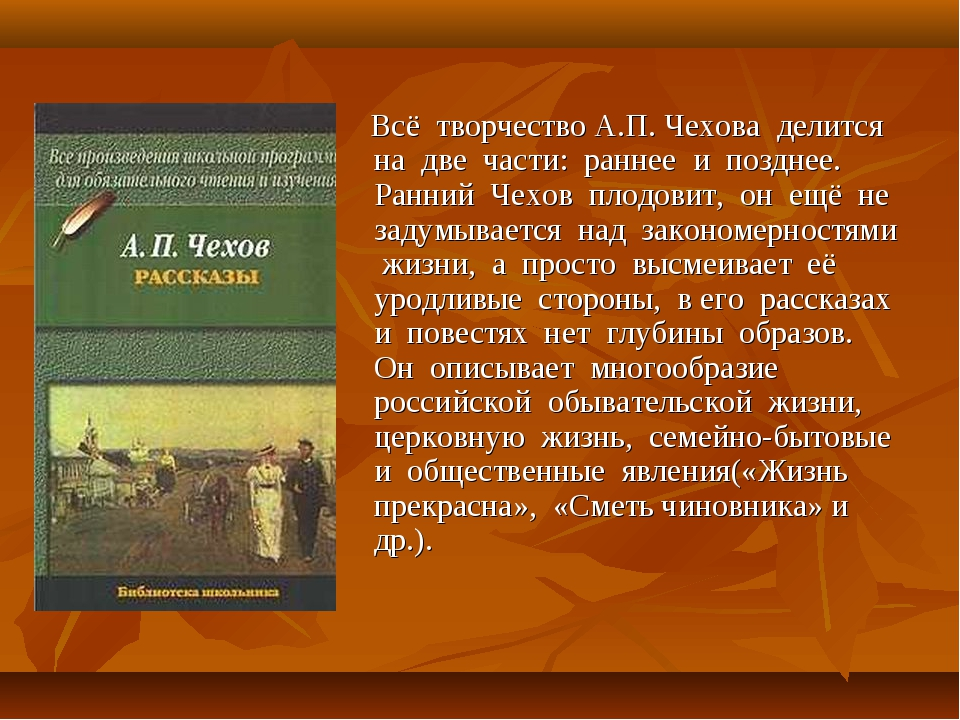 Всё творчество А.П. Чехова делится на две части: раннее и позднее. Ранний Че...