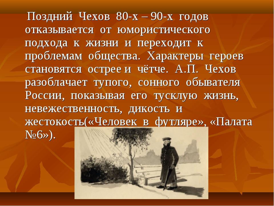 Поздний Чехов 80-х – 90-х годов отказывается от юмористического подхода к жи...
