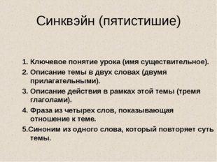 Синквэйн (пятистишие) 1. Ключевое понятие урока (имя существительное). 2. Опи