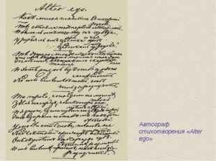 Автограф стихотворения «Alter ego»