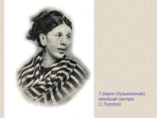 Т.Бернс (Кузьминская), младшая сестра С.Толстой