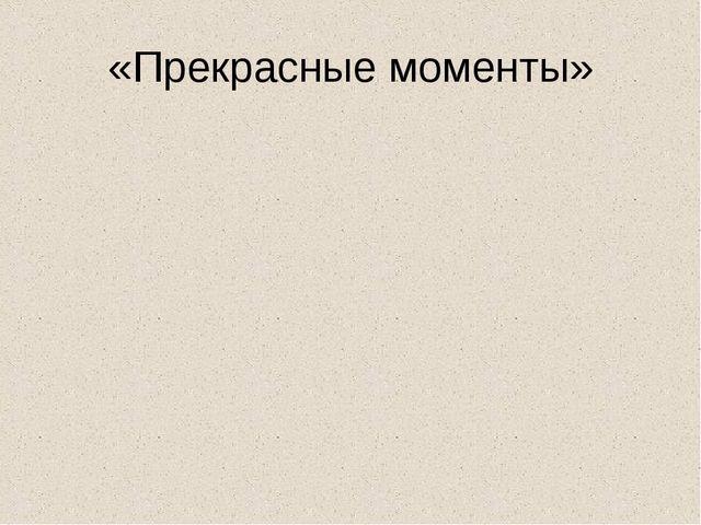 «Прекрасные моменты»
