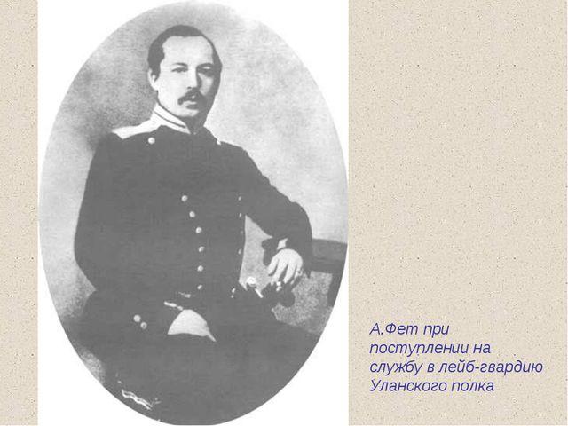 А.Фет при поступлении на службу в лейб-гвардию Уланского полка