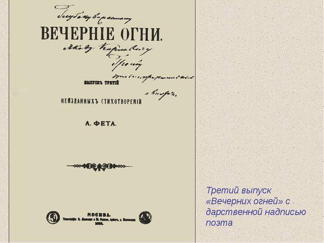Третий выпуск «Вечерних огней» с дарственной надписью поэта