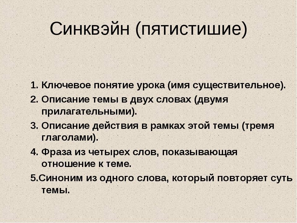 Синквэйн (пятистишие) 1. Ключевое понятие урока (имя существительное). 2. Опи...