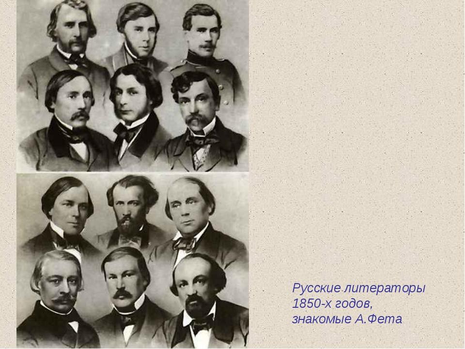 Русские литераторы 1850-х годов, знакомые А.Фета