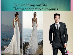Our wedding outfits Наши свадебные наряды