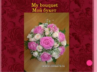 My bouquet Мой букет