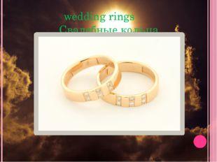 wedding rings Свадебные кольца