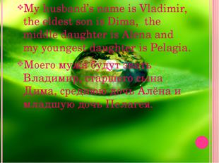 My husband's name is Vladimir, the eldest son is Dima, the middle daughter is