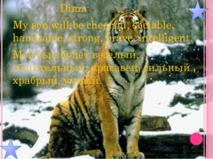Dima Мy son will be cheerful, sociable, handsome, strong, brave, intelligent