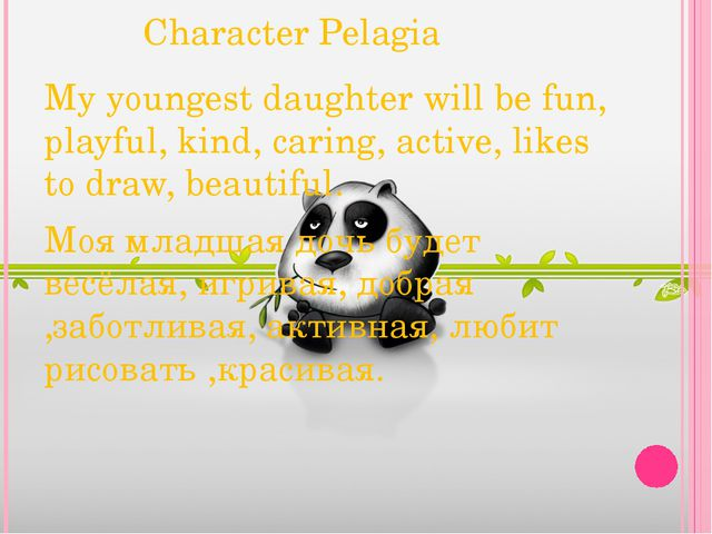 Character Pelagia Мy youngest daughter will be fun, playful, kind, caring, a...