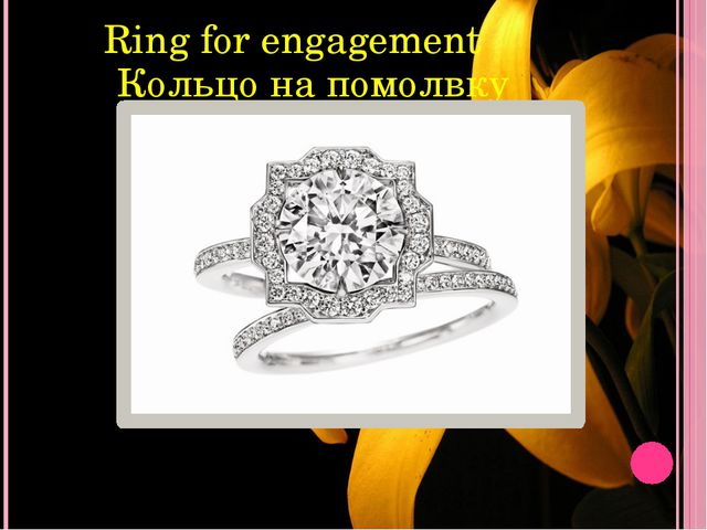 Ring for engagement Кольцо на помолвку