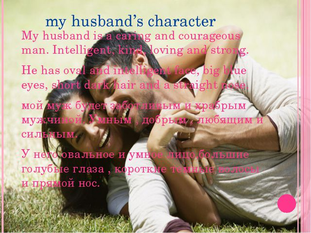 my husband's character My husband is a caring and courageous man. Intelligen...