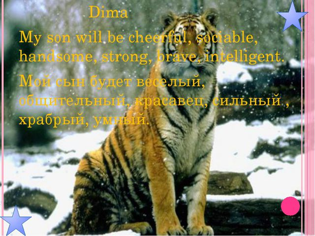 Dima Мy son will be cheerful, sociable, handsome, strong, brave, intelligent...