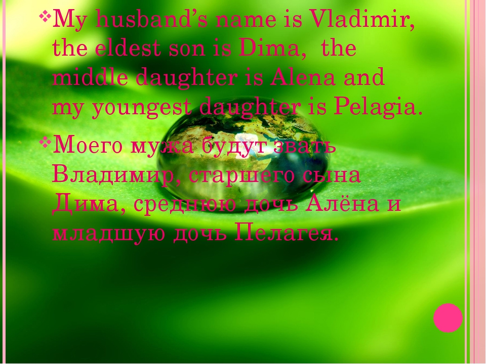 My husband's name is Vladimir, the eldest son is Dima, the middle daughter is...
