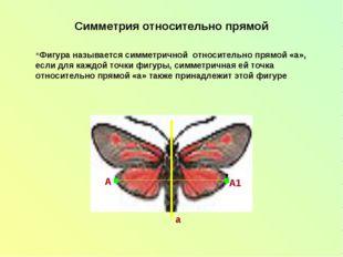 Симметрия относительно прямой Фигура называется симметричной относительно пря