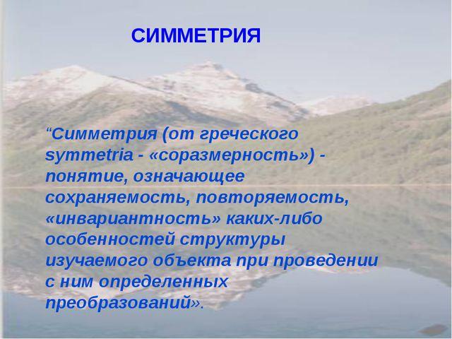 """""""Симметрия (от греческого symmetria - «соразмерность») - понятие, означающее..."""