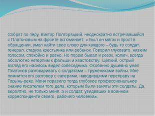 Собрат по перу, Виктор Полторацкий, неоднократно встречавшийся с Платоновым н