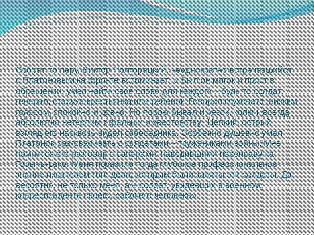 Собрат по перу, Виктор Полторацкий, неоднократно встречавшийся с Платоновым н...